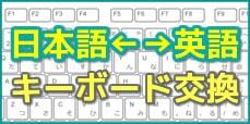 英語から日本語へのキーボード交換